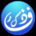App فذكر من القرآن - fazaker apk for kindle fire