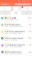Screenshot of 소모임 (Somoim)