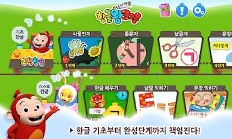 Screenshot of 한글왕 코코몽