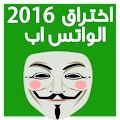 Download اختراق الواتس اب 2016 PRANK APK for Android Kitkat