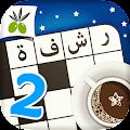 Game رشفة رمضانية 2 - ثقافة و تسلية apk for kindle fire