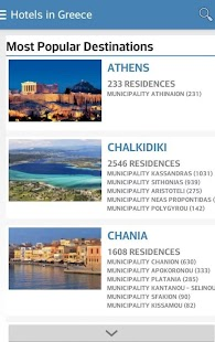 Hotels in Greece - screenshot