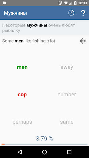 Полиглот. Английские слова - screenshot