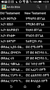 Amharic English Bible - screenshot