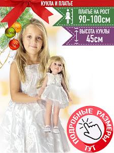 """Кукла серии """"Город Игр"""" 45 см с платьем, белый S"""