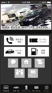 AUTO MOTIVE JAPAN - screenshot