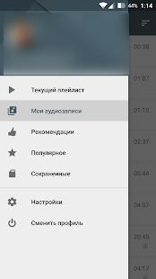 APK App Kate Music для Вконтакте for iOS