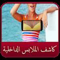App جهاز كشف الملابس الداخليةPrank APK for Kindle