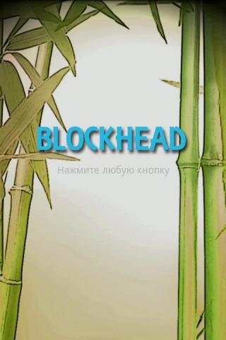 Word game Blockhead Online