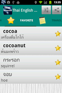 Thai English Dictionary - screenshot