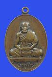เหรียญอายุยืนเต็มองค์ หลวงปู่สี ปี 17 เนื้อทองแดง วัดเขาถ้ำบุญนาค
