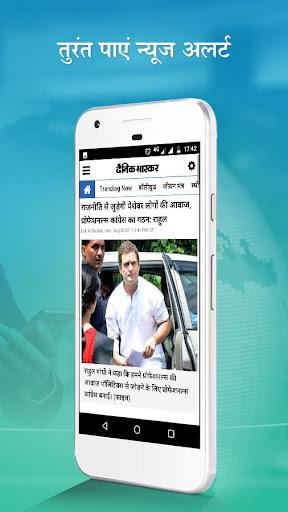 Dainik Bhaskar Lite - Hindi News App screenshot 3