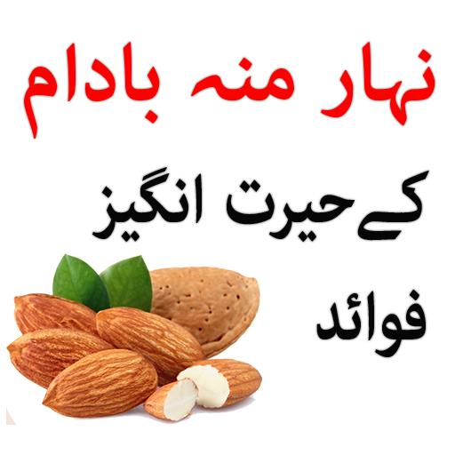 Badam k Faide (app)