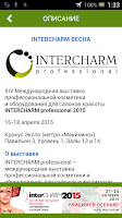 Screenshot of Intercharm