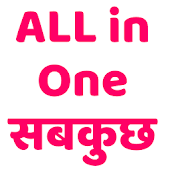 Download All in One Hindi App सबकुछ APK to PC