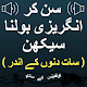 Learn Spoken English with Urdu - Urdu to English APK