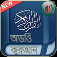 Quran Bangla Audio