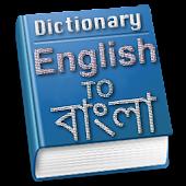 English To Bangla Dictionary APK for Blackberry