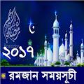রমজান ২০১৭ সময়সূচী APK for Bluestacks