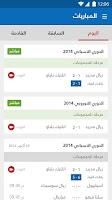 Screenshot of أخبار السعودية 24