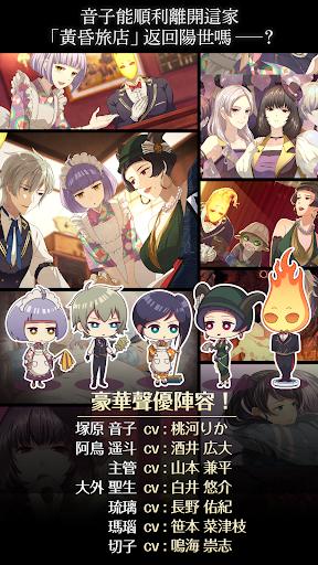 逃脫冒險遊戲 黃昏旅店 screenshot 4
