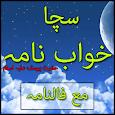 Khawab Nama:Khabo Ki Tabeer/Meaning Of Dreams Urdu