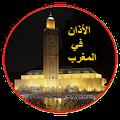 الأذان في المغرب adan marocV2 for Lollipop - Android 5.0