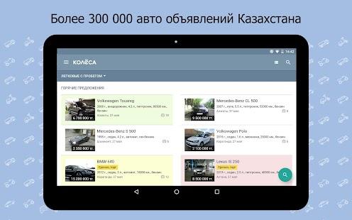 Kolesa.kz — авто объявления APK for Lenovo