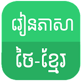 Learn Thai Khmer