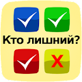 Game 4 картинки 1 лишняя apk for kindle fire