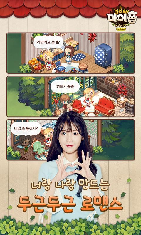 놀러와 마이홈 for Kakao Screenshot 3