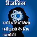 Free Download Reasoning In Hindi APK for Blackberry
