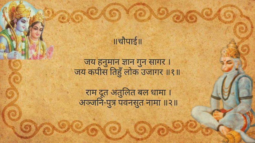 android Hanuman Chalisa Screenshot 1