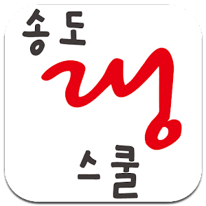 송도랭스쿨 for PC-Windows 7,8,10 and Mac