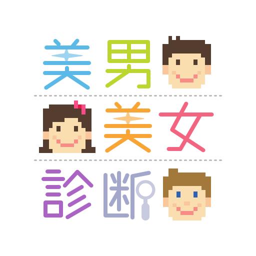 美男美女診断 (app)