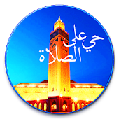 Download صلاتك أولا Salatuk Awalan APK for Android Kitkat