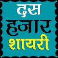 Free 10000+ Hindi Shayari APK for Windows 8