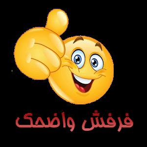 نكت مصرية حلوة 2017 ، نكت محششين مصرية تموت ضحك 2017