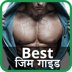 Best Gym Guide Hindi