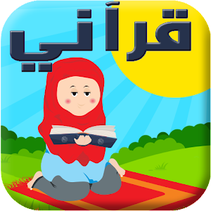 Learn the Quran for Children