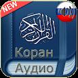 Quran Russian Audio