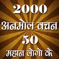 Quotes in Hindi APK Descargar