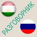 App Русско-таджикский разговорник apk for kindle fire