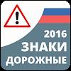 Дорожные Знаки 2016