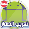 App تعريب الجهاز Arabic language APK for Kindle