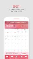 Screenshot of 생리피임배란달력-핑크다이어리
