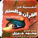 الرقية الشرعية - محمد جبريل  Icon