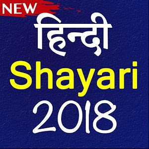 Best Shayari App for Shayari Collection. 😘Shayri for all 👌 APK Icon