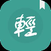 Download 輕鬆讀小說 APK for Laptop