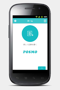POSMO - screenshot